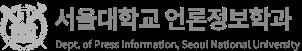 서울대학교 언론정보학과