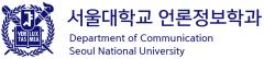 서울대학교 사회과학대학 언론정보학과